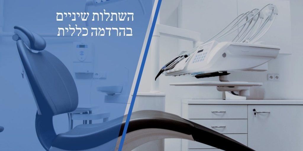 על הטיפולים הנפוצים של השתלות שיניים בהרדמה כללית